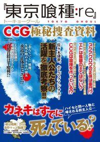 『東京喰種:Re』CCG極秘捜査資料(メディアソフト)