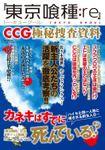 『東京喰種:Re』CCG極秘捜査資料