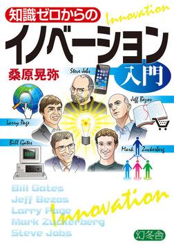 知識ゼロからのイノベーション入門-電子書籍