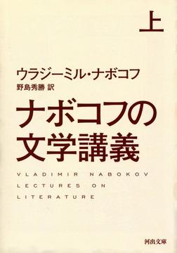 ナボコフの文学講義 上-電子書籍
