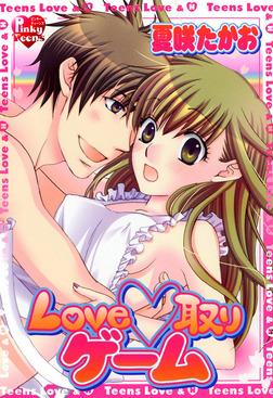 LOVE取りゲーム-電子書籍