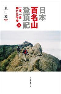 日本百名山登頂記(四) 一歩、一歩 時には半歩
