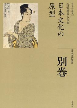 全集 日本の歴史 別巻 日本文化の原型-電子書籍