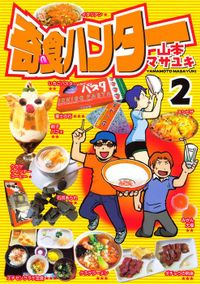奇食ハンター(2)