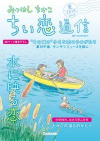 みつはしちかこ ちい恋通信2018夏 vol.8