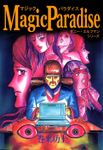 Magic Paradise ダニー・エルフマン・シリーズ