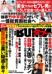 実話BUNKAタブー2020年12月号【電子普及版】