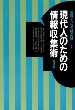 現代人のための情報収集術-電子書籍