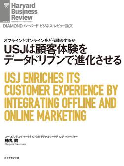 USJは顧客体験をデータドリブンで進化させる-電子書籍