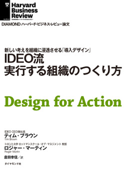 IDEO流 実行する組織のつくり方-電子書籍