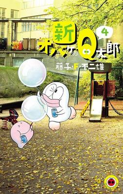 新オバケのQ太郎(4)-電子書籍