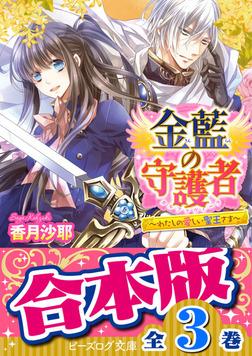 【合本版】金藍の守護者 全3巻-電子書籍