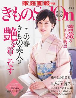 きものSalon 2018春夏号-電子書籍