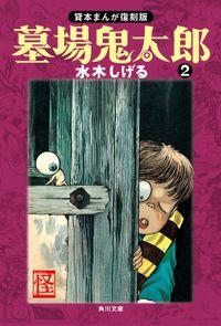 墓場鬼太郎(2) 貸本まんが復刻版