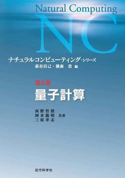 量子計算:ナチュラルコンピューティング・シリーズ-電子書籍