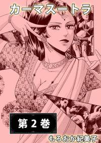 カーマ・スートラ 2巻