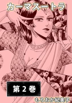 カーマ・スートラ 2巻-電子書籍