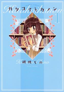 カタコイ・カノン(1)-電子書籍