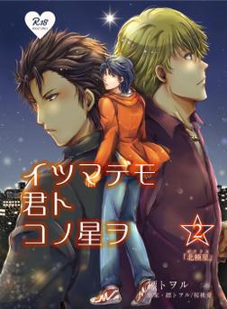 イツマデモ君トコノ星ヲ・2-電子書籍