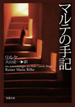 マルテの手記-電子書籍