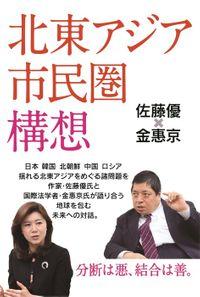 北東アジア市民圏構想(第三文明社)