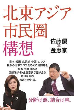 北東アジア市民圏構想-電子書籍