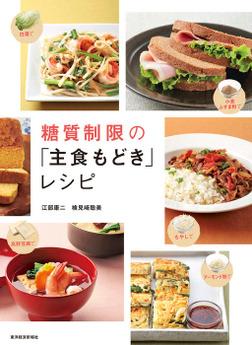 糖質制限の「主食もどき」レシピ-電子書籍