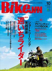BikeJIN/培倶人 2017年10月号 Vol.176