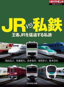 JRvs私鉄 王者JRを猛追する私鉄-電子書籍