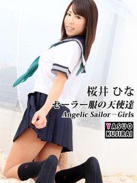 セーラー服の天使達Angelic Sailor-Girls 桜井ひな