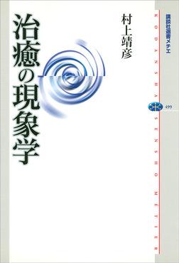 治癒の現象学-電子書籍