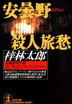 安曇野殺人旅愁-電子書籍