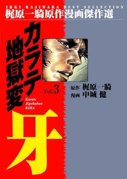 カラテ地獄変牙3-電子書籍