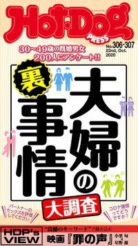 Hot-Dog PRESS (ホットドッグプレス) no.306・307合併 夫婦の裏事情大調査