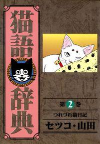 猫語辞典 2巻
