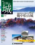 日本の城 改訂版 第128号