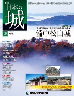 日本の城 改訂版 第128号-電子書籍
