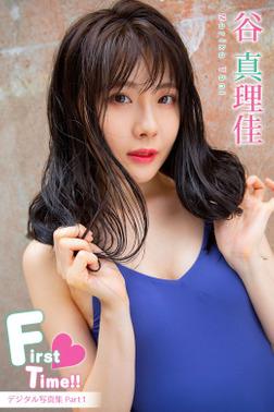 谷真理佳「First♡Time!!」Part1-電子書籍