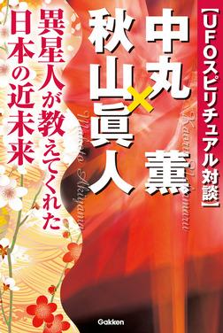 UFOスピリチュアル対談 中丸薫×秋山眞人-電子書籍