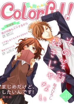 Colorful! vol.11-電子書籍