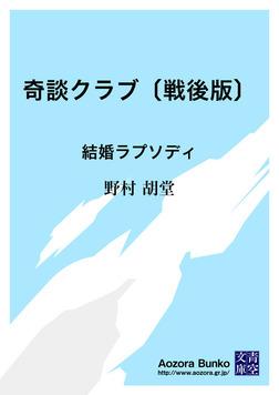 奇談クラブ〔戦後版〕 結婚ラプソディ-電子書籍