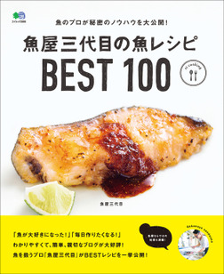 魚屋三代目の魚レシピBEST100-電子書籍