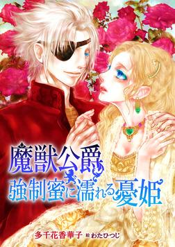 魔獣公爵~強制蜜に濡れる憂姫~-電子書籍