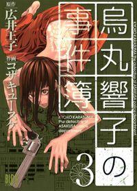 烏丸響子の事件簿 (3)