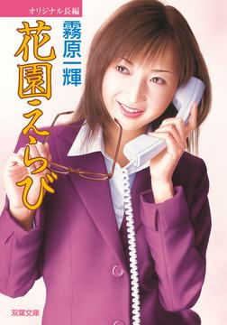 花園えらび-電子書籍