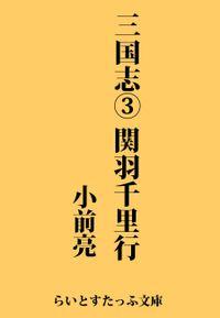 三国志3 関羽千里行