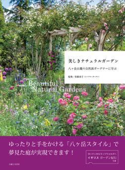 美しきナチュラルガーデン-電子書籍