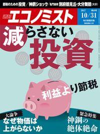週刊エコノミスト (シュウカンエコノミスト) 2017年10月31日号