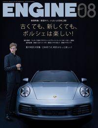 ENGINE 2019年8月号 [雑誌]