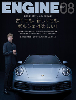 ENGINE 2019年8月号 [雑誌]-電子書籍